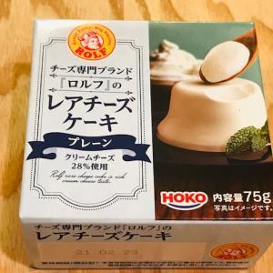 【ROLF】 レアチーズケーキ