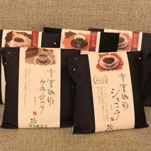 【SUZUKI COFFEE】 雪室珈琲