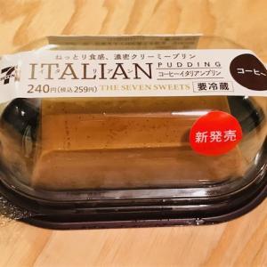 【セブンイレブン】 コーヒー イタリアンプリン