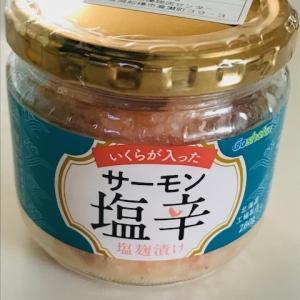 【コストコ】 サーモンの塩辛