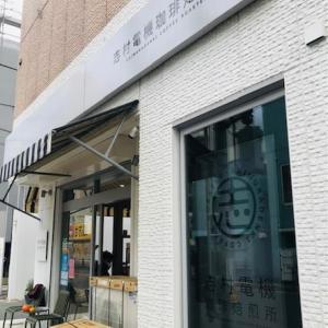 志村電機珈琲焙煎所