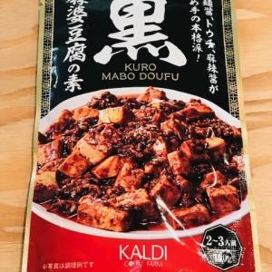 【カルディ】 黒麻婆豆腐の素