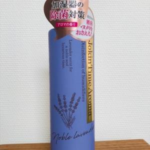 加湿器の除菌
