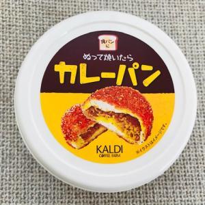 【カルディ】 ぬって焼いたらカレーパン