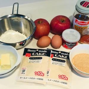 【レシピ】 リンゴとアーモンドのケーキ