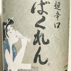 【晩酌】 日本酒で家飲み