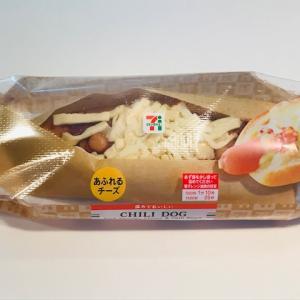 【セブン】 あふれるチーズのチリドッグ