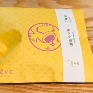 【Feve】 フェーヴ 自由が丘