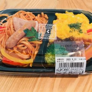 【KINOKUNIYA】 お弁当でランチ