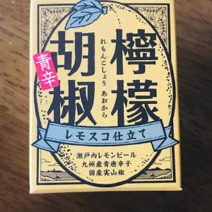 【レモスコ】 檸檬胡椒 青辛