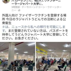 タイ政府の外国人向けファイザーワクチン接種。日本人も接種可能か?