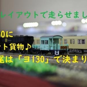 【Nゲージ】ED5060 に〆はヨ130!!