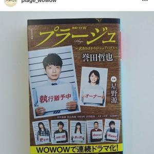 WOWOWドラマ「プラージュ」 結末ネタバレ