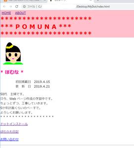 Webページ進捗