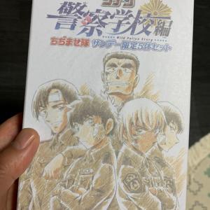警察学校組のちぢませ隊!