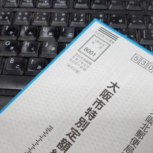 阿倍野区にも特別定額給付金の通知がきたよ!
