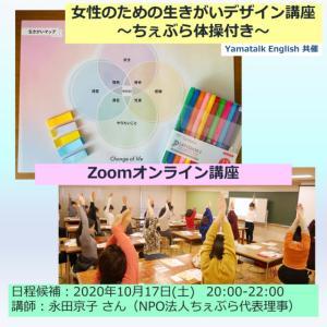 【開催報告】女性のための生きがいデザイン講座~ちぇぶら体操付き~