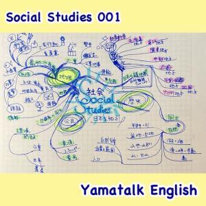 第1回目の小学社会科学習