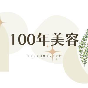人生100年時代を謳歌する美容祭り!