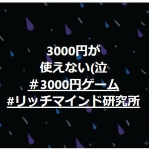 3000円ゲームを知ってから。