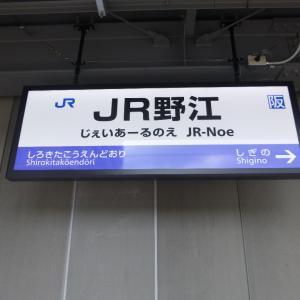 JRおおさか東線全線開業初日・パート3(H31.03.16土曜日)