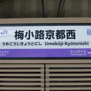JR梅小路京都西駅に行きました・パート3(H31.04.08月曜日)