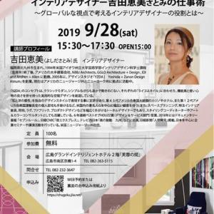 講演会「インテリアデザイナー吉田さとみの仕事術」感想
