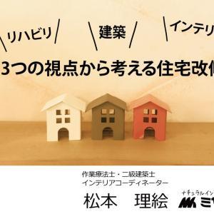 令和元年度介護保険住宅改修事業者研修会(広島市)に登壇します!