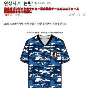 韓国メディア「東京五輪サッカー日本代表ユニホームは日帝軍服を連想」 韓国人「さすが難癖だろ」