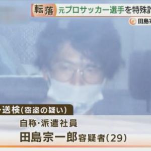 元サッカーFC大阪の田島宗一郎容疑者、窃盗で逮捕