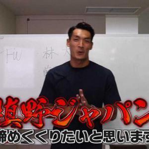 浦和DF槙野が公式YouTubeで森保ジャパンよりひと足早く五輪代表「槙野ジャパン」18人を発表!