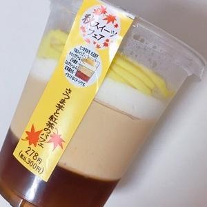 さつま芋と紅茶のパフェ(セブンイレブン)を食べてみた!