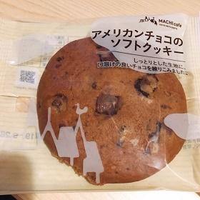 ローソンマチカフェのアメリカンチョコのソフトクッキー