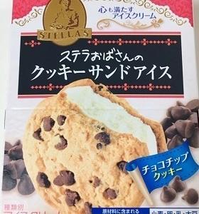 ステラおばさんのクッキーサンドアイス♪