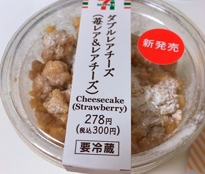 ダブルレアチーズ(苺レア&レアチーズ)