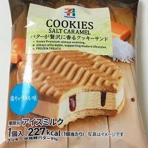 バターが贅沢に香るクッキーサンドアイス♪