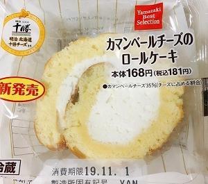 カマンベールチーズのロールケーキ(デイリーヤマザキ)