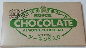 ロイズ 板チョコレート[アーモンド入り]を食べました!