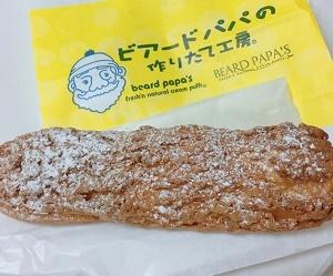 ビアードパパのザクザク食感の「ナッツ」を食べました!