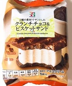 クランチチョコ&ビスケットサンドアイス(赤城乳業)