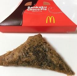 定番の「三角チョコパイ 黒」