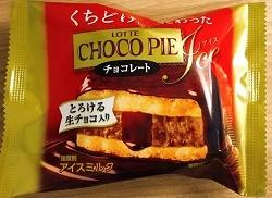 ★チョコパイのアイス★くちどけにこだわったプチチョコパイ