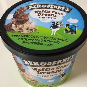 ベン&ジェリーズ アイスを食べました!ワッフルコーンドリーム とろ~りキャラメルソースが入ったバニラアイスクリームに、チョコレートワッフルコーンのチャンクがぎゅーっと! とろ~りキャラメルソースが入ったバニラアイスクリームに、チョコレートワッフルコーンのチャンクがぎゅーっと!