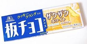 板チョコアイスホワイトチョコ♪