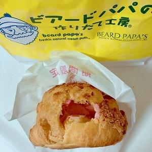 【本日迄】ビアードパパの贅沢イチゴシュー(季節限定)