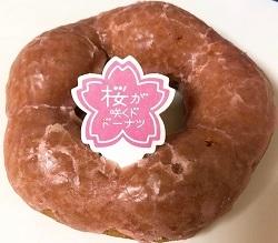 【ミスド】桜もちっとドーナツ 桜フレーバーが美味しすぎ♪