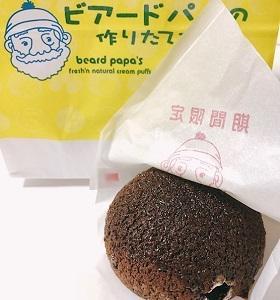 【季節シュー】かりんとうシュー (ビアードパパ)を食べました!