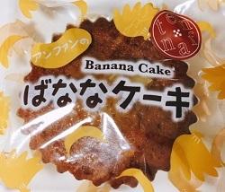 アンファンのばななケーキ