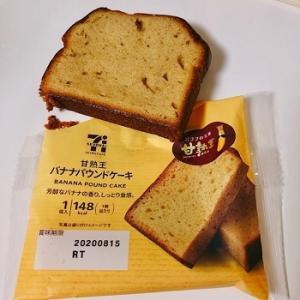 セブンカフェ 甘熟王 バナナパウンドケーキ