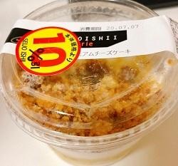 ハイカロリーケーキをペロリと食べれちゃう♪成城石井 生プレミアムチーズケーキ カップ